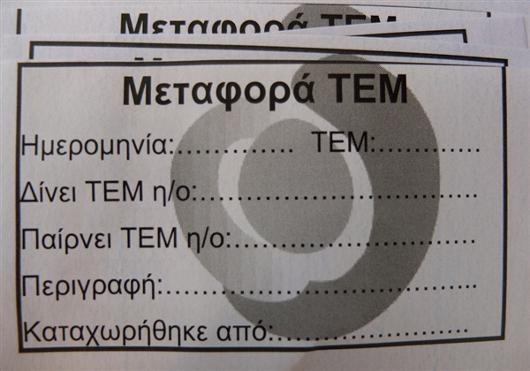 Greek TEM